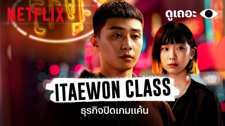 ซีรี่ย์เกาหลี Itaewon Class ซับไทย Ep.1-16 (จบ)